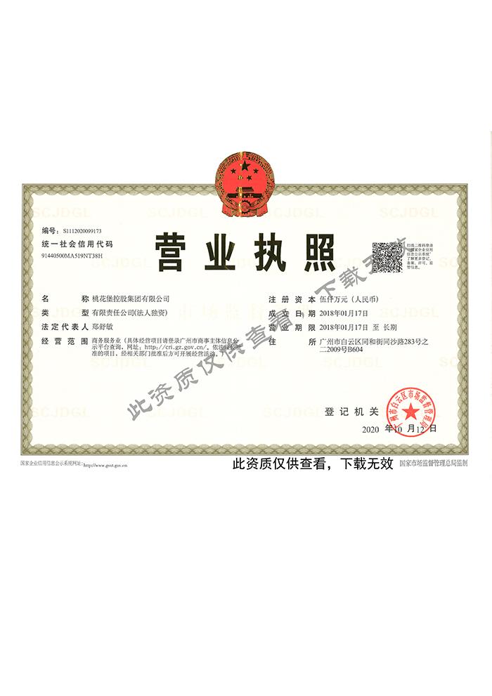 桃花堡营业执照正本.jpg